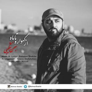 Bahman Shakibi – Az Gahvare Ta Mah
