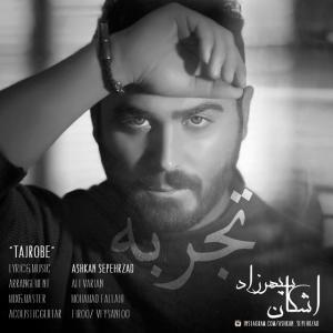Ashkan Sepehrzad – Tajrobe