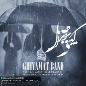 Ghiyamat Band – Copy Barabare Asl