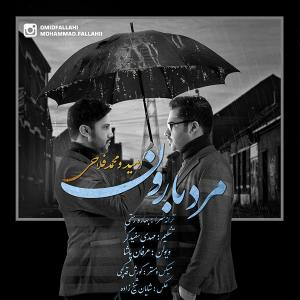 Mohammad Fallahi – Mard Baroon (Ft Omid Fallahi)