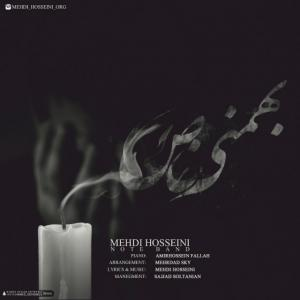 Mehdi Hosseini – Bahmaniye Khas
