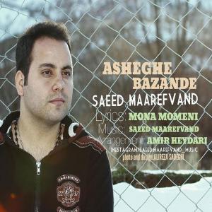 Saeed Maarefvand – Asheghe Bazandeh