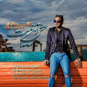 Mohammad Anbarestani – Eshgh In Nist