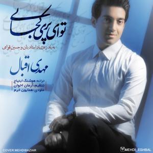 Mehdi Eghbal – To Ey Pari Kojaei