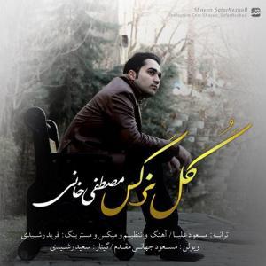 Mostafa Khani – Gole Narges