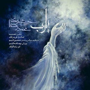 MohammadReza Khorshidi – Ya Rab