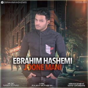 Ebrahim Hashemi – Joone Mani