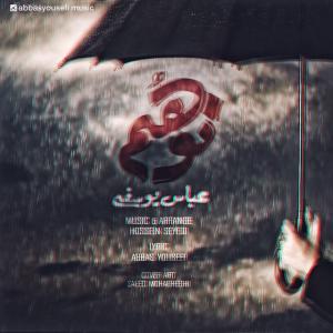 Abbas Yousefi – Tavahom