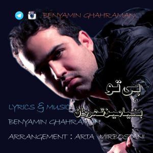 Benyamin Ghahraman – Bi To