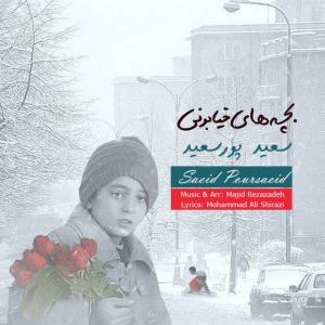 Saeid Poursaeid – Bachehaye Khiabooni