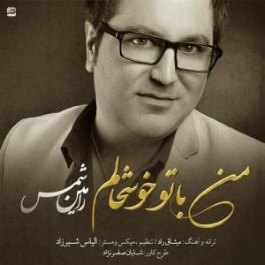 Ramin Shams – Man Ba To Khoshhalam