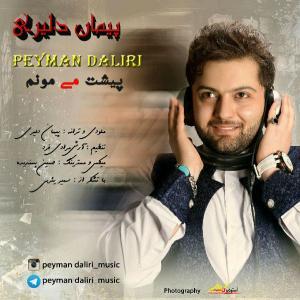 Peyman Daliri – Pishet Mimunam