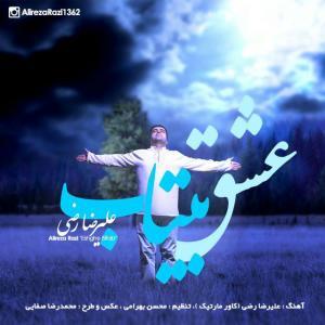 Alireza Razi – Eshghe Bitab