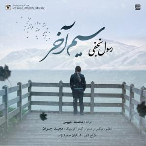 Rasool Najafi – Sime Akhar
