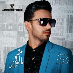 Ahmad Dashti – Male Mani