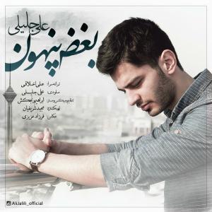 Ali Jalili – Boghze Penhoon