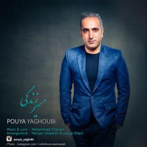 Pouya Yaghoubi – Masire Zendegi