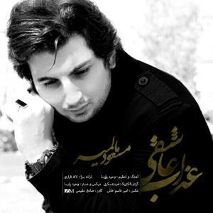 Masoud Malmir – Azaab Asheghi