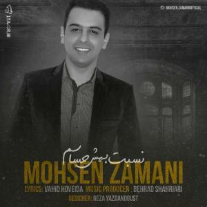 Mohsen Zamani – Nesbat Behesh Hasasam