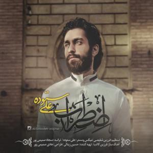 Ali Sotoodeh – Ezterab