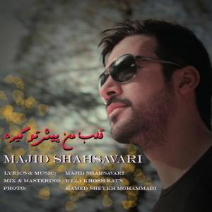 Majid Shahsavari – Ghalbe Man Pishe To Gire