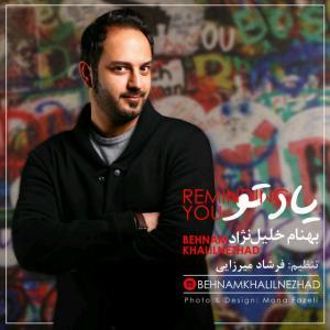 Behnam Khalilnezhad – Yade To