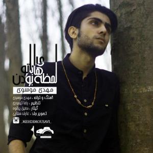 Mehdi Mousavi – Lahze Haye Ba To Boudan