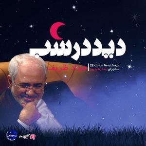 دید در شب جواد ظریف