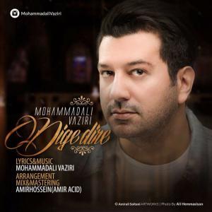 Mohammadali Vaziri – Dige Dire
