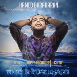 Hamed Baradaran – To Be Sheddat Khassi