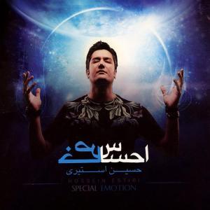 Hossein Estiri – Akharin Ghatar