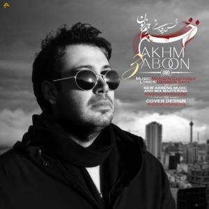 Mohsen Chavoshi – Zakhme Zaboon (Kawoos Hosseini Remix)
