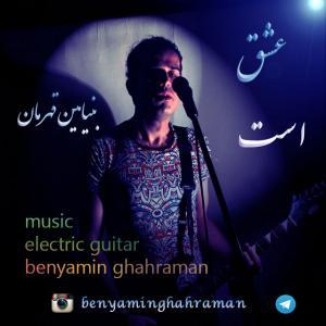 Benyamin Ghahraman – Eshgh Ast