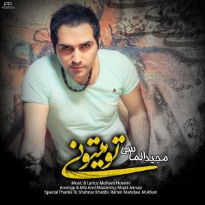 Majid Almasi – To Mitoni