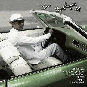 Mehdi Mojaver – Boro Binim Baba