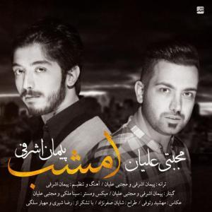 Peyman Ashrafi – Emshab (Ft Mojtaba Alian)