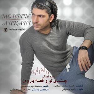 Mohsen Ahrabi – Cheshmaye To