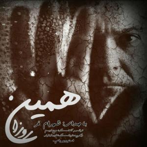 Shahram Far – Hamin Roza