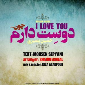 Hossein Basiri – Dooset Daram Chon
