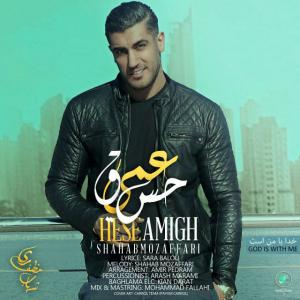 Shahab Mozaffari – Hesse Amigh