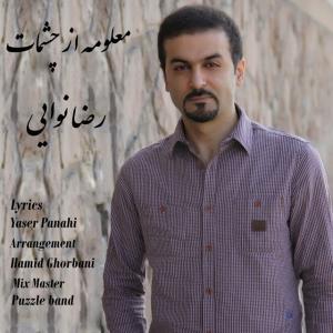 Reza Navaei – Maloumeh Az Cheshmat