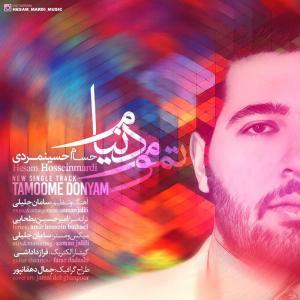 Hessam Hosseinmardi – Tamoome Donyam