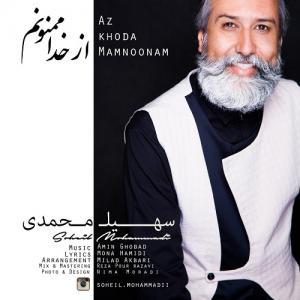 Soheil Mohammadi – Az Khoda Mamnoonam