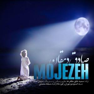 Sadegh Dehghan – Mojezeh