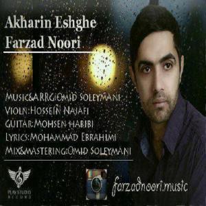 Farzad Noori – Akharin Eshghe