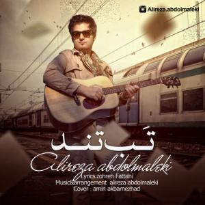 Alireza Abdolmaleki – Tabe Tond