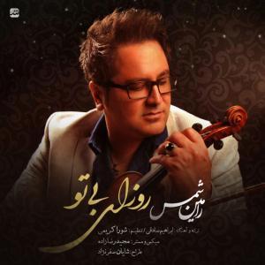 Ramin Shams – Roozaye Bi To