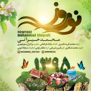 Mohammad Kheyrati – Nowrooz