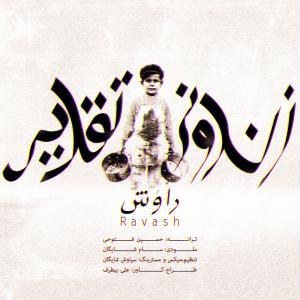 Ravash – Zendoonie Taghdir
