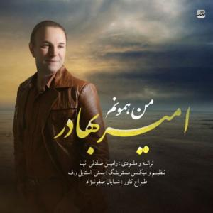 Amir Bahador – Man Hamonem